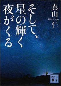 soshite_hoshi_no_kagayaku_yoru_ga_kuru