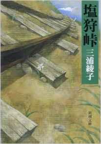 shiokaritouge